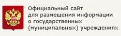офиц-сайт-для-размещен-информац-о-госуд-учрежд-298×100