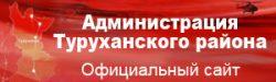 Администрация Туруханского района