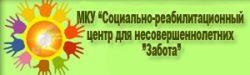 Забота- Туруханск